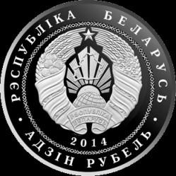 Moneda > 1rublo, 2014 - Bielorrusia  (Monumentos arquitectónicos de Bielorúsia - Iglésia católica de San Juan Baptista) - obverse