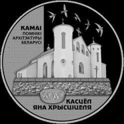 Moneda > 1rublo, 2014 - Bielorrusia  (Monumentos arquitectónicos de Bielorúsia - Iglésia católica de San Juan Baptista) - reverse