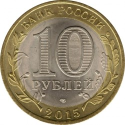 Moneda > 10 rublos, 2015 - Rusia  (70th Anniversary - Victory in the Great Patriotic War. Soviet War Memorial in Berlin) - obverse