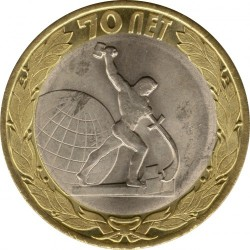 "Moneda > 10 rublos, 2015 - Rusia  (70th Anniversary - Victory in the Great Patriotic War. Sculpture ""Swords into Plowshares"") - reverse"