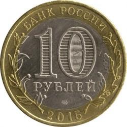 Moneda > 10rublos, 2015 - Rusia  (70th Anniversary - Victory in the Great Patriotic War. Order of the Patriotic War) - obverse