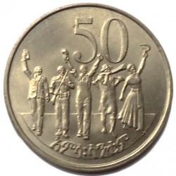 Кованица > 50центи, 1977 - Етиопија  (Copper-Nickel /non-magnetic/) - reverse