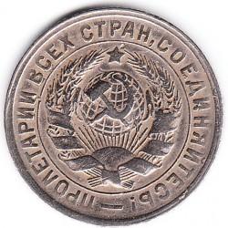 Moneta > 15kapeikų, 1931-1934 - TSRS  - obverse