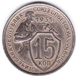 Moneda > 15kopeks, 1931-1934 - URSS  - reverse