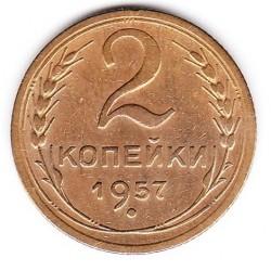 מטבע > 2קופייקה, 1957 - ברית המועצות  - reverse