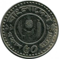Moneda > 50poisha, 1977-1994 - Bangladés  - obverse