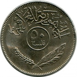 Монета > 50філсів, 1969-1990 - Ірак  - obverse