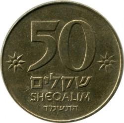 Монета > 50шекелей, 1984-1985 - Израиль  - obverse
