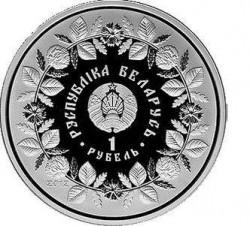 Moneda > 1rublo, 2012 - Bielorrusia  (Arte popular - Ceràmica) - reverse