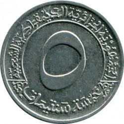 Moneda > 5santimat, 1970 - Argelia  (FAO - 1er Plan Cuatrienal 1970-1973 /⌀22mm/) - obverse