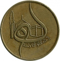 Moneda > 50santimat, 1980 - Argelia  (Siglo XV - 1400º Aniversario del Vuelo de Mahoma) - reverse