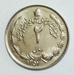 מטבע > 2ריאל, 1978 - איראן  (۱۳۵۷) - obverse
