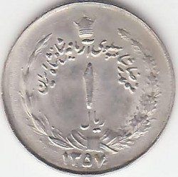 Moneda > 1rial, 1978 - Irán  (۱۳۵۷) - obverse