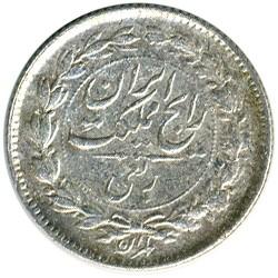 Монета > ¼риала, 1936 - Иран  - obverse