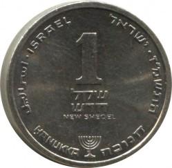 Кованица > 1новишекел, 1986-2010 - Израел  (Hanukkah) - reverse