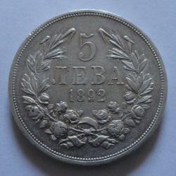 Кованица > 5лева, 1892 - Бугарска  - reverse