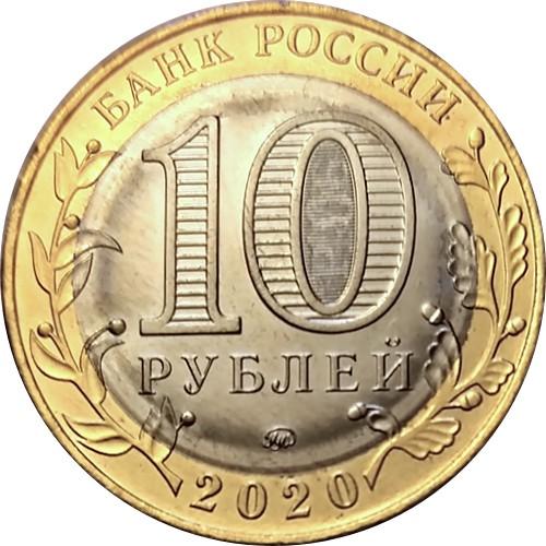 2020 bi-metallic,10 rbl  rubels coin Details about  /Russia Kozelsk city