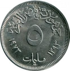 Монета > 5мілімів, 1973 - Єгипет  (Продовольча програма - ФАО) - obverse