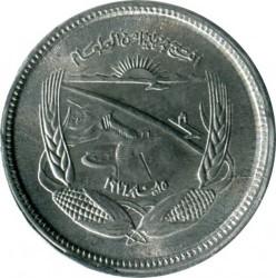 Монета > 5мілімів, 1973 - Єгипет  (Продовольча програма - ФАО) - reverse