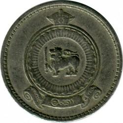 Coin > 25cents, 1971 - Ceylon  - obverse