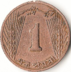 Монета > 1пайс, 1964-1965 - Пакистан  - obverse