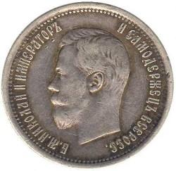 Munt > 25kopeks, 1895-1901 - Rusland  - obverse