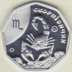 Moneta > 2hrywny, 2015 - Ukraina  (Horoskop dziecięcy - Skorpion) - reverse