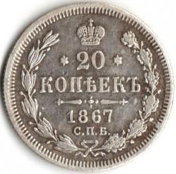 Moneda > 20kopeks, 1867 - Rússia  - reverse