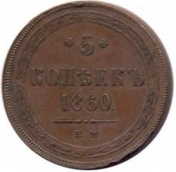 Moeda > 5kopeks, 1859-1867 - Rússia  - reverse
