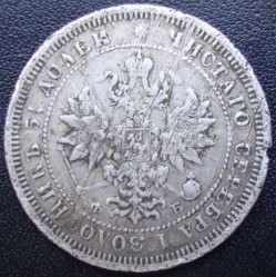 Mynt > 25kopeks, 1859-1885 - Russland  - reverse