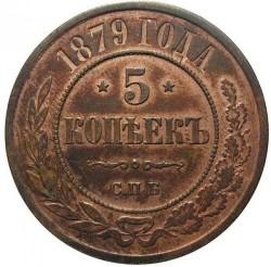 Moeda > 5kopeks, 1867-1917 - Rússia  - reverse