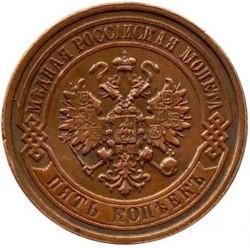 Monedă > 5copeici, 1867-1917 - Rusia  - obverse