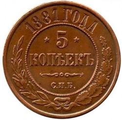 Monedă > 5copeici, 1867-1917 - Rusia  - reverse