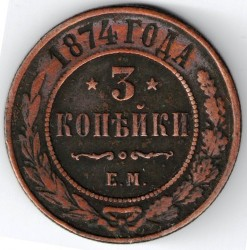 Mynt > 3kopek, 1874 - Russland  - reverse