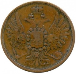 سکه > 2کوپک, 1850-1860 - روسیه  - reverse