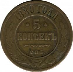سکه > 5کوپک, 1867-1917 - روسیه  - obverse