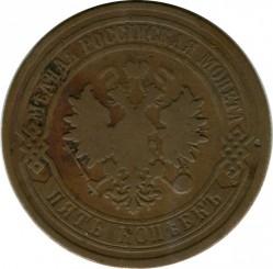 سکه > 5کوپک, 1867-1917 - روسیه  - reverse