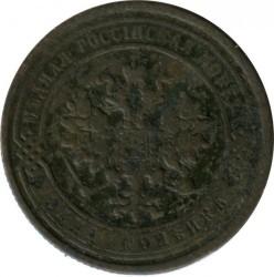 Moneda > 1kopek, 1880 - Rusia  - obverse