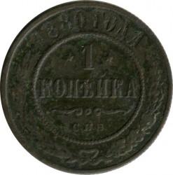 Moneda > 1kopek, 1880 - Rusia  - reverse