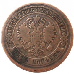 سکه > 5کوپک, 1874 - روسیه  (Copper /brown color/) - obverse
