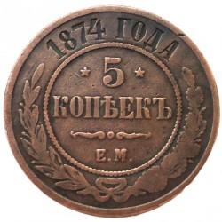 سکه > 5کوپک, 1874 - روسیه  (Copper /brown color/) - reverse