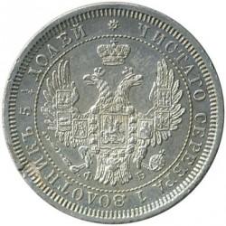 سکه > 25کوپک, 1832-1858 - روسیه  - obverse