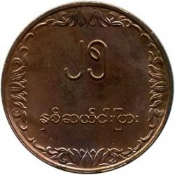 Coin > 25pyas, 1980 - Myanmar  (F.A.O - Rice plant) - obverse