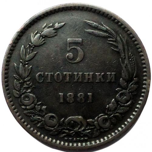 5 стотинки обращения в царской россии
