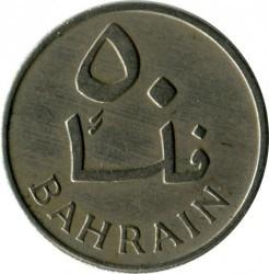 Монета > 50филсов, 1965 - Бахрейн  - reverse