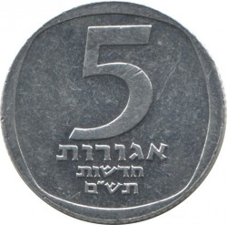 Mynt > 5newagorot, 1980-1984 - Israel  - reverse