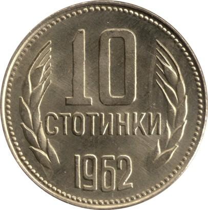 10 стотинки 1962 года цена получение посылки в постамате