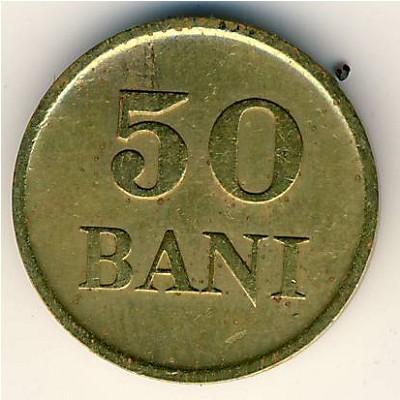 50 Bani 1947 Romania Coin Value Ucoinnet