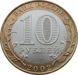 Moneda > 10rublos, 2002 - Rusia  (Ministerio de Finanzas de la Federación Rusa) - obverse