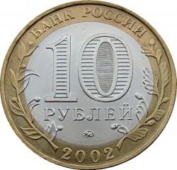 Монета > 10рублей, 2002 - Россия  (Министерство Внутренних Дел Российской Федерации) - obverse